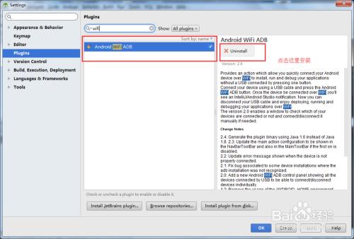 使用AndroidStudio通过wifi远程调试,无需root