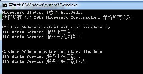 如何用指令来快速重启IIS服务