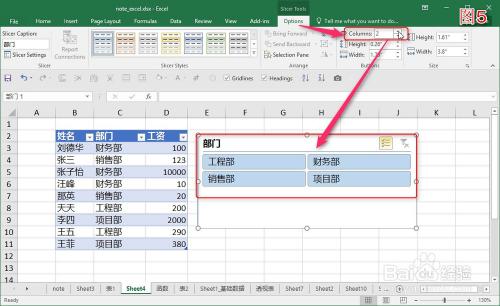 溜冰过滤器怎么制作_实例讲解如何对Excel数据制作高大上的过滤器-百度经验
