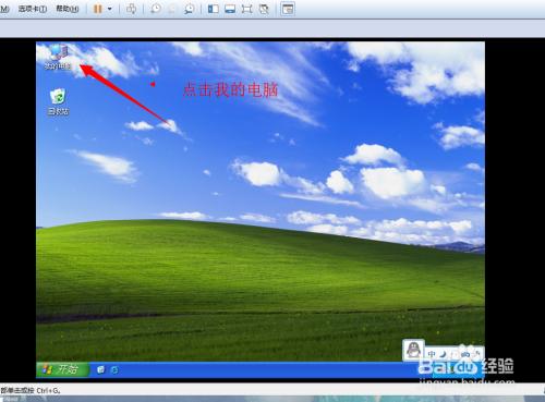 VM12虚拟机安装系统XP系统详细教程