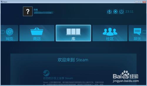 steam错误代码7【搞定途径】