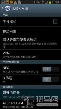 拒绝省电软件 Android手机五大省电技巧