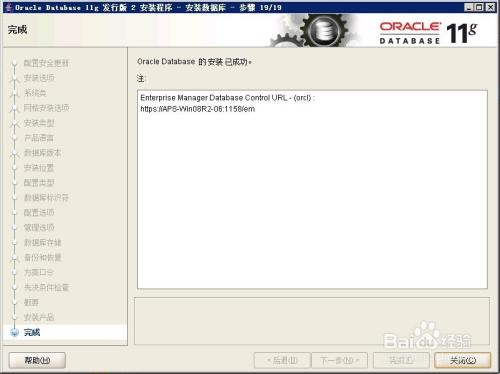 Oracle 11g服务器安装详细步骤――图文教程