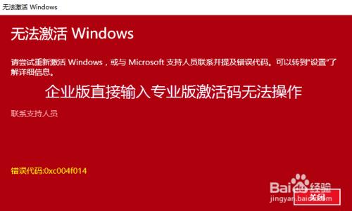 Win10企业版降级专业版_Win10企业版转专业版