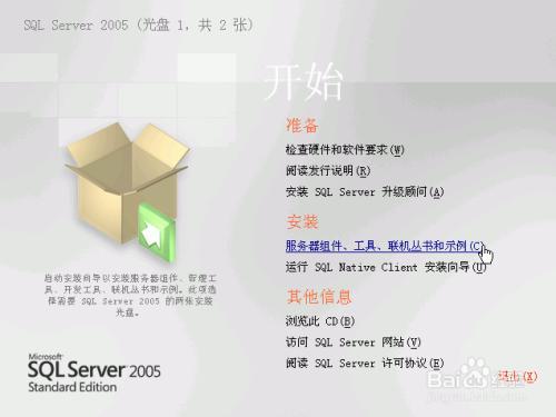 如何正确的安装SQL2005图解