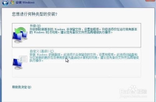 系统之家win7旗舰版安装教程