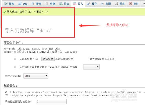 使用phpMyAdmin导入大的SQL文件到MySQL数据库