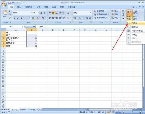 Excel按字符長短排序