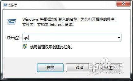 如何用运行命令快速打开软件
