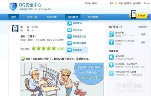 qq游戏防沉迷查询_腾讯官网快速修改QQ游戏防沉迷方法-百度经验
