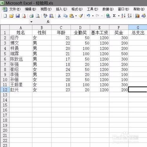 人口出去表格_人口普查表格图片