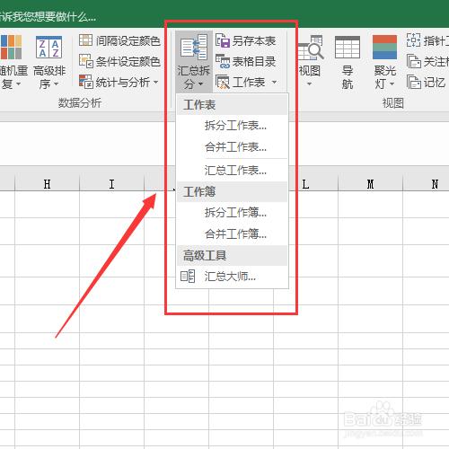 Excel必备工具箱-方方格子Excel工具箱技巧分享