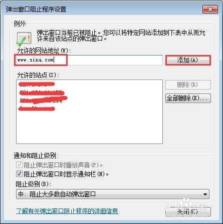 设置IE浏览器允许站点弹出窗口