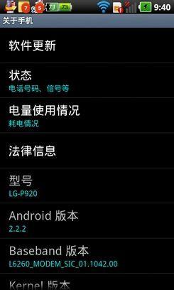 如何让Android手机更省电
