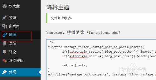 wordpress3.9添加友情链接功能?(简单、非插件)