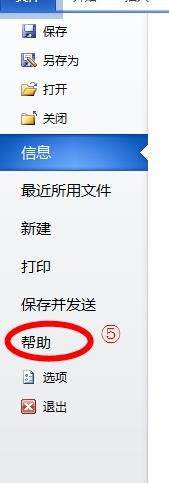 word2010快速激活