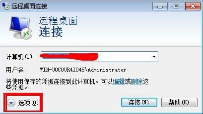 Mstsc(远程桌面连接)的高级用法