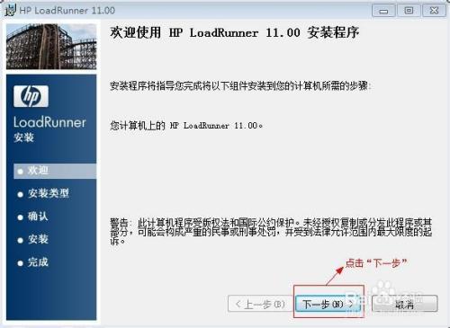 loadrunner 破解