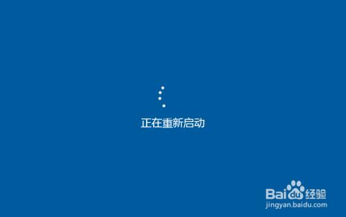 windows10系统如何强制重启电脑(5)