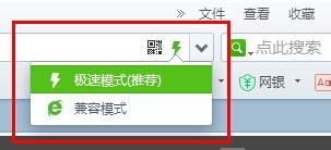 360浏览器兼容模式怎么设置