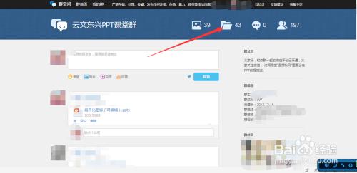 如何快速或批量下载QQ群中的大文件