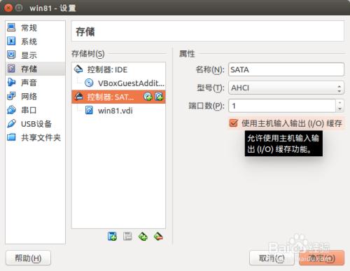 VirtualBox主机与虚拟机不能复制粘贴的解决办法