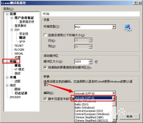 Linux中文显示乱码?如何设置centos显示中文
