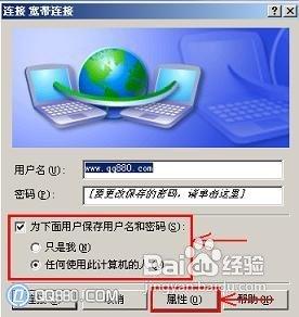 宽带自动连接设置/开机自动连接宽带的方法