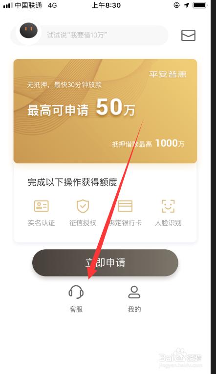 平安普惠如何联系人工在线客服