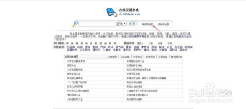 新华大字典在线查_如何在线使用新华字典查字-百度经验