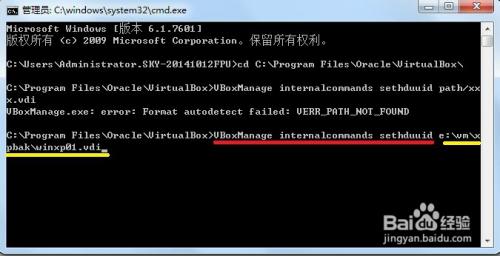 Oracle VM VirtualBox虚拟机uuid更改