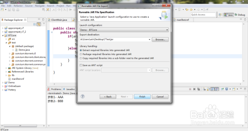 怎么java代码打包成可执行jar并用批处理bat运行