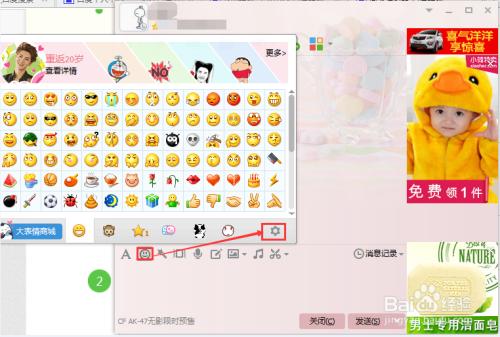qq表情键盘快捷键_关闭QQ表情快捷键-百度经验