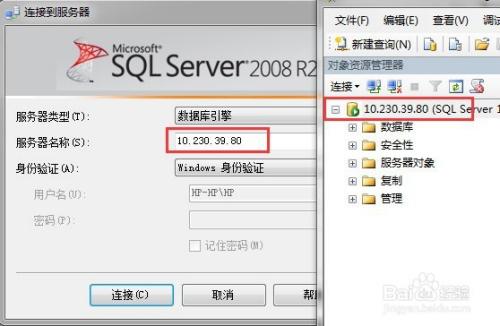 设置使用IP地址访问SQL2008数据库