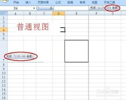 Excel把行高和列宽单位设置成厘米,精确设置表格