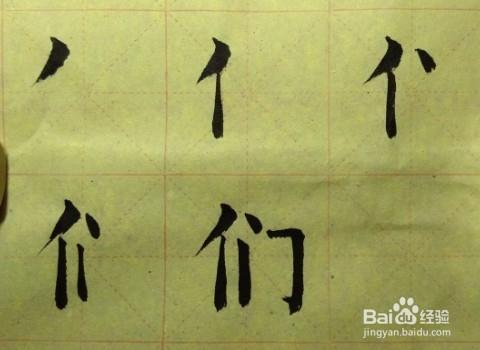 发 田 它 们 奶 老字的笔画笔顺 怎么写