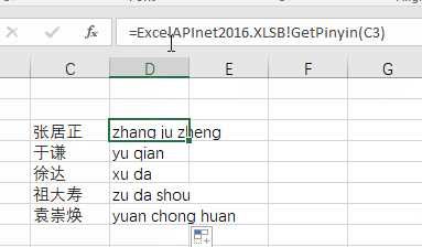 Excel如何将汉字转成拼音