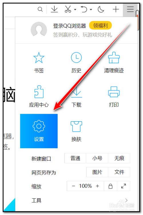 如何关闭QQ浏览器的禁止访问