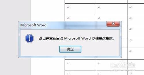 word2016不能输入中文无法输入汉字怎么办
