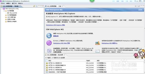 IBM WebSphere MQ安装及配置详解