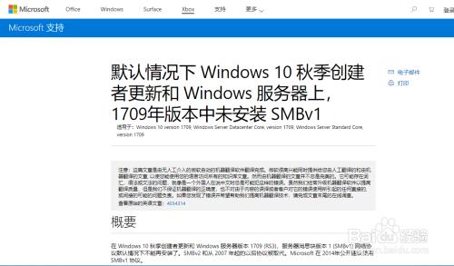Windows 10无法访问Windows 2003或XP共享文件夹