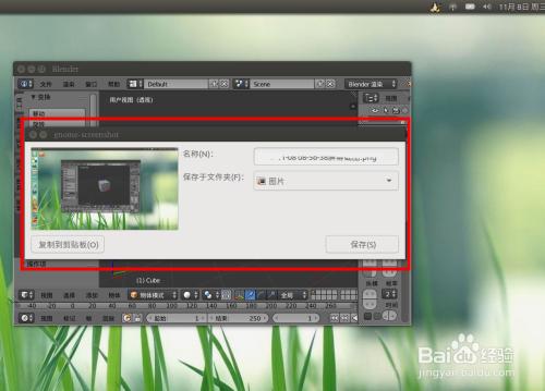 ubuntu16.04通过组合键截图,自定义截图键