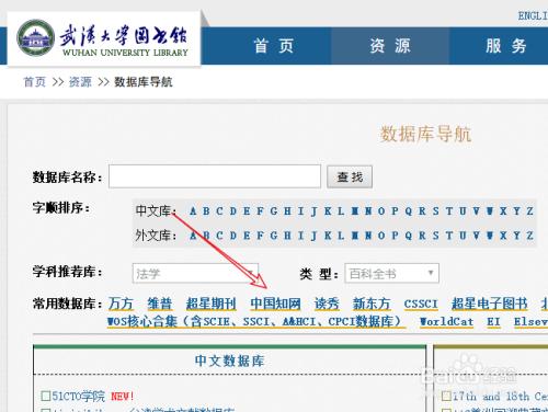 怎么通过校园网登陆知网免费下载论文