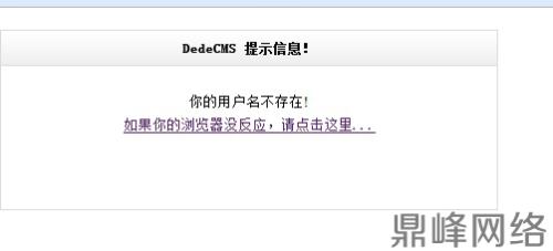 """Dede后台登陆提示""""你的用户名不存在""""如何解决"""