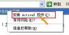 如何安装ocx控件