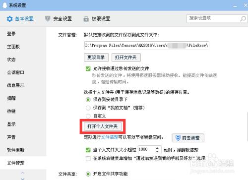 qq聊天记录保存地址_qq本地聊天记录在哪个文件夹-百度经验
