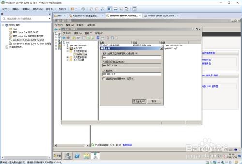 图解Windows Server服务器上DNS服务器配置