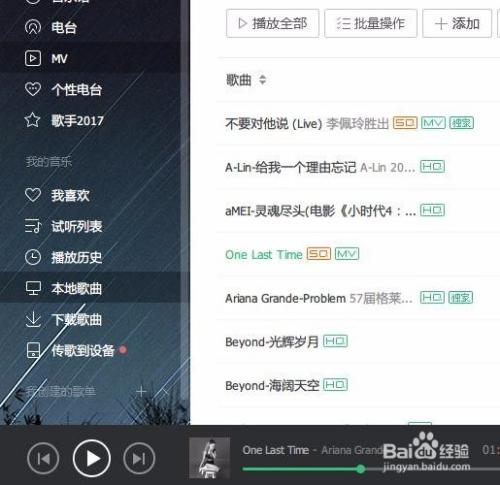 关闭qq窗口的快捷键_控制QQ音乐那歌词窗口的实用小技巧-百度经验