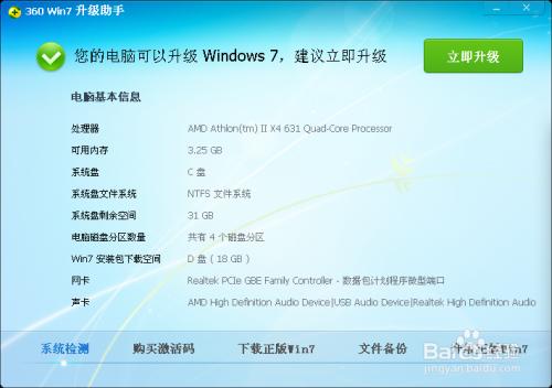 xp升级win7_XP系统升级win7的办法(360版)-百度经验