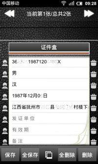 证件识别软件Android版操作详解
